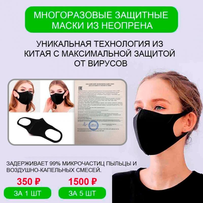 Средство защиты дыхательных путей