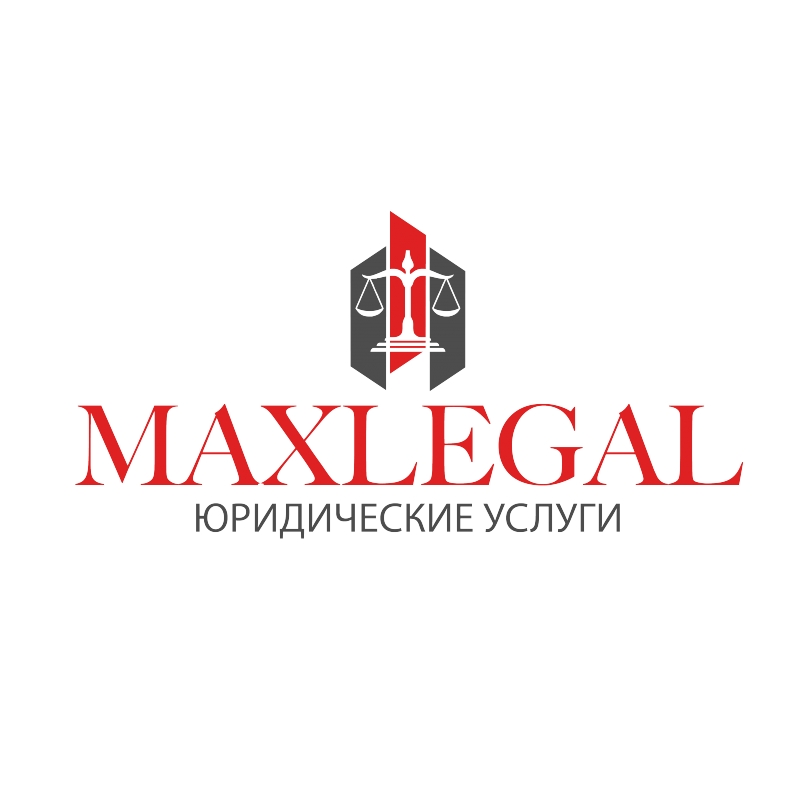 MAX-Legal - юридические услуги для юридических лиц