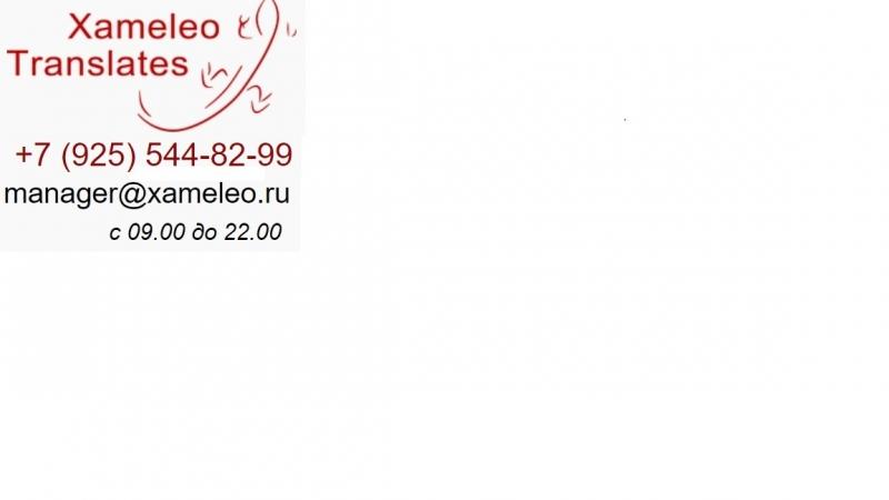 письменный перевод в Подольске