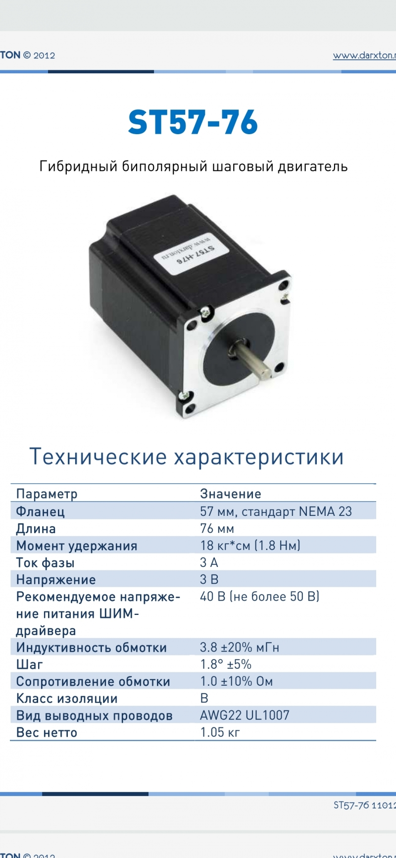 Шаговый двигатель 57мм 40В 3А NEMA23