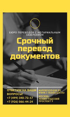 Качественный нотариальный перевод на Белорусской