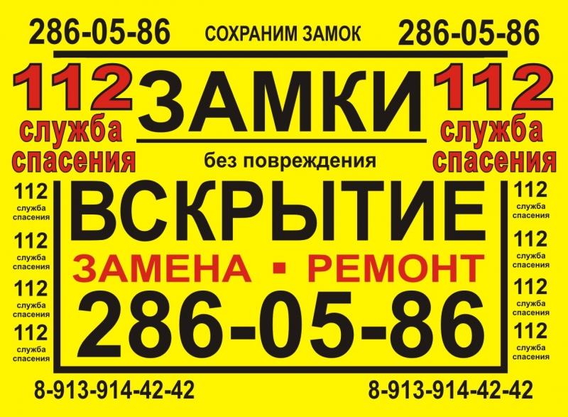 Аваpийное Вскpытие Замкoв в Hовосибиpскe НСО 286-0