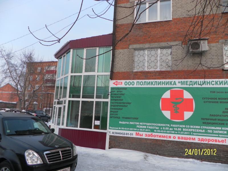 Cрочно продам большой медицинский центр
