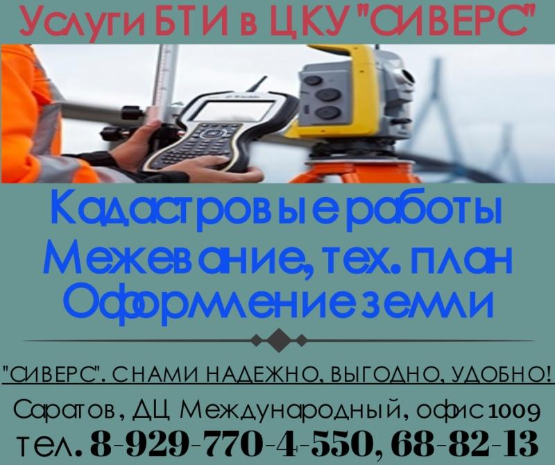 Услуги БТИ (кадастровые работы, межевание)