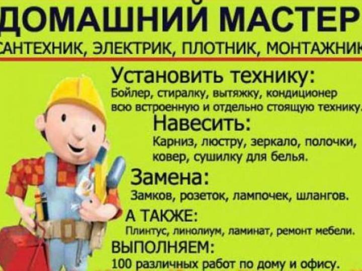 Электрик, сантехник и другие работы по дому