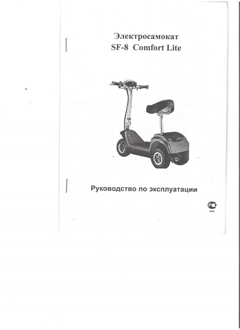 Электросамокат SF-8 Comfort Lite