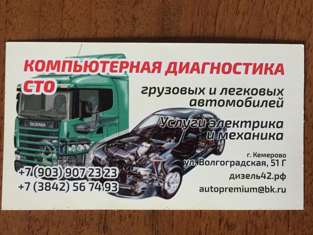 Диагностика,ремонт электрики,грузовых легковых авто,отключение мочевин.