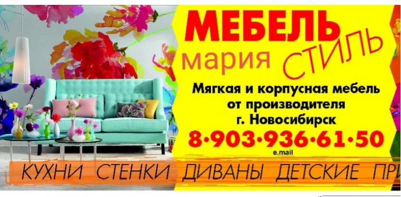 Требуется продавец-консультает на мебель