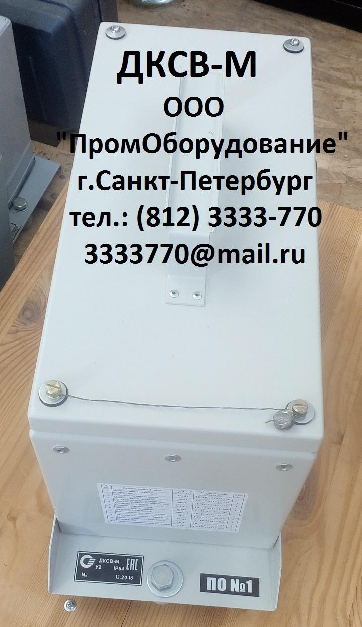 ДКСВ-М дешифратор сигналов микропроцессорный