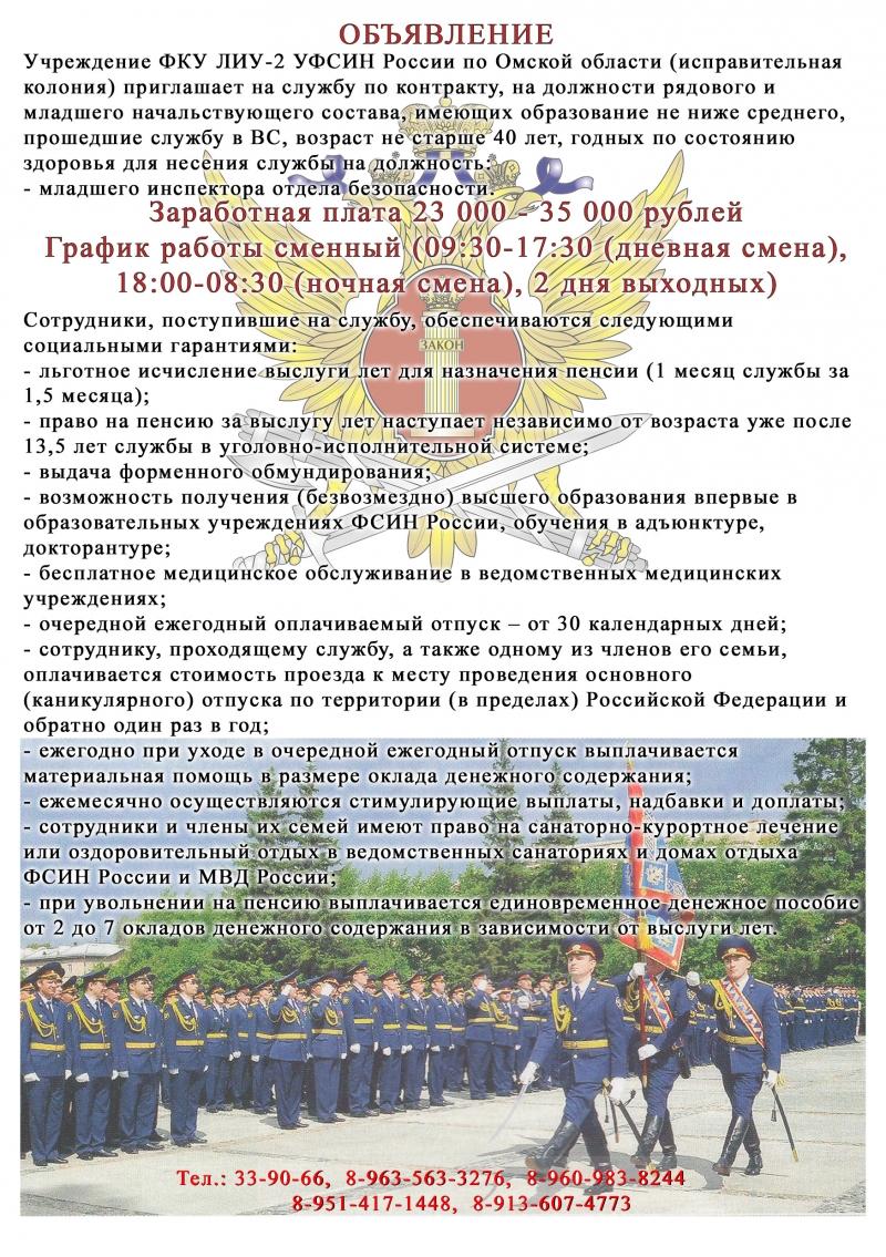 ФКУ ЛИУ-2 УФСИН России по Омской области