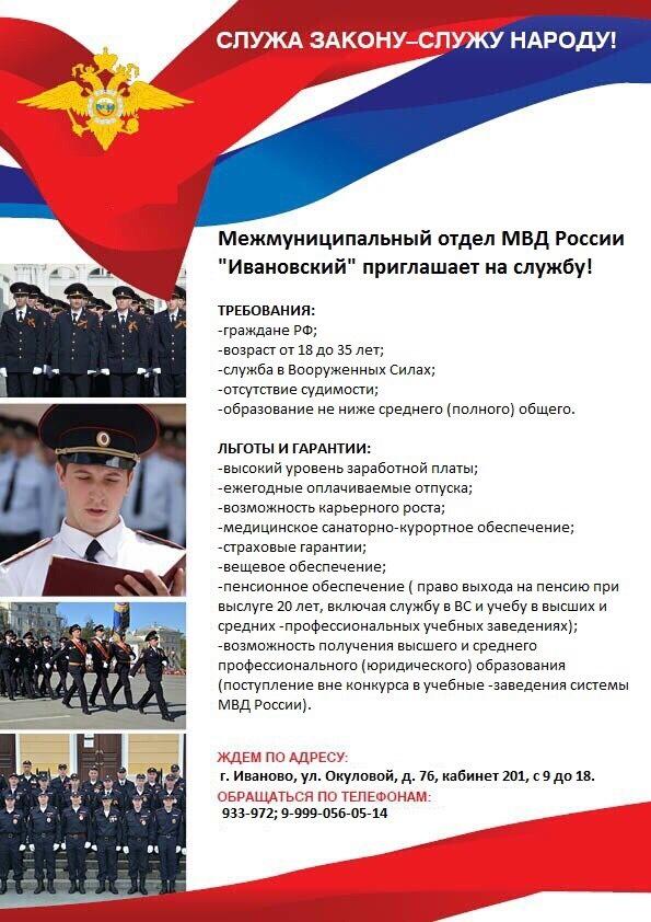 МО МВД Ивановский приглашает на службу