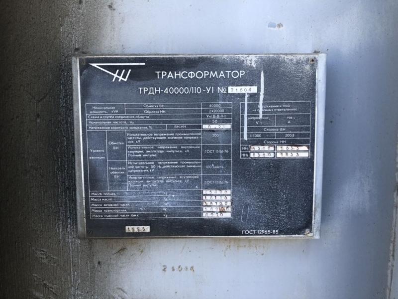 Продам трансформатор ТРДН-40000/110-У1