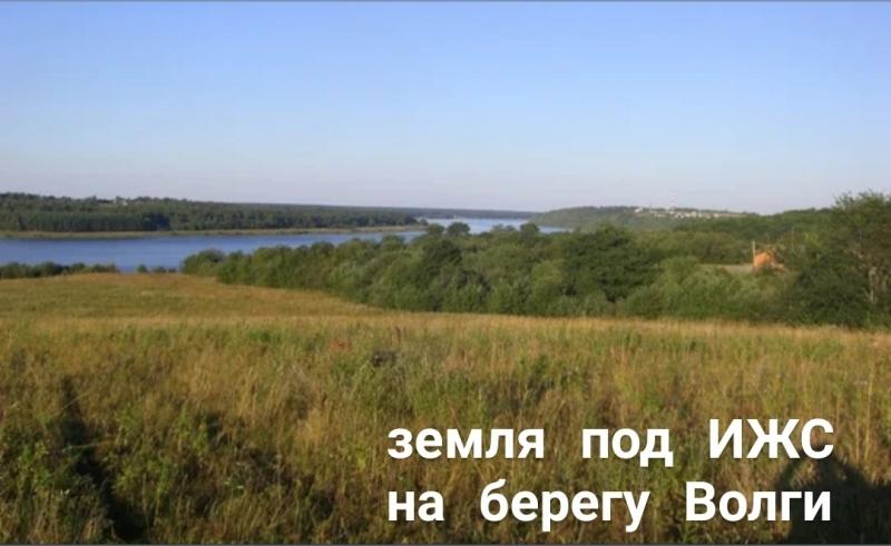 ПРОДАМ ЗЕМЛЮ рядом с Ярославлем