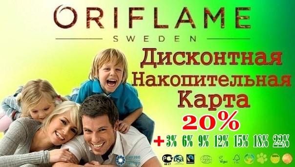 Продукция компании Oriflame