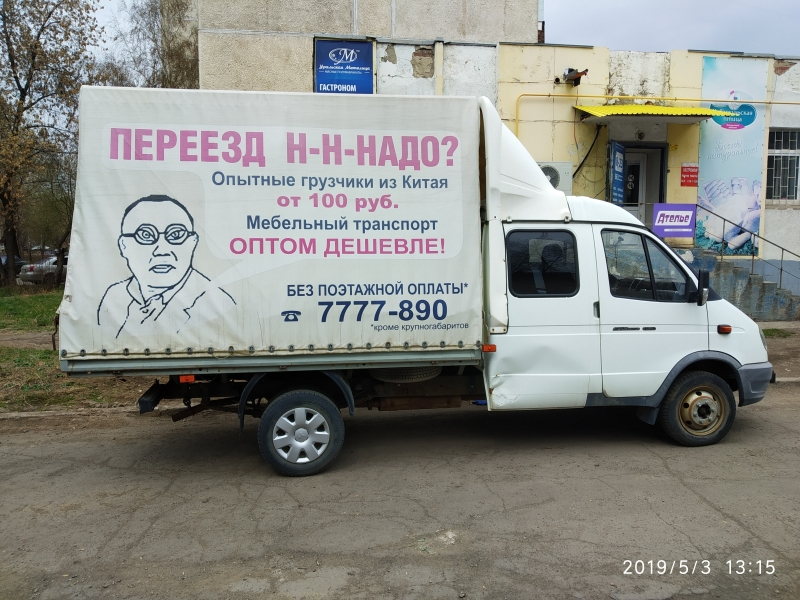 Агентство надёжных переездов. Газель Грузчики