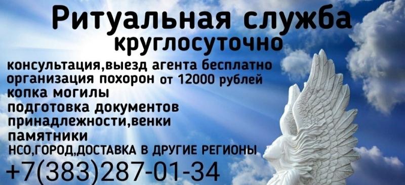 Ритуальные услуги кладбище Кудряшовское-Марусино