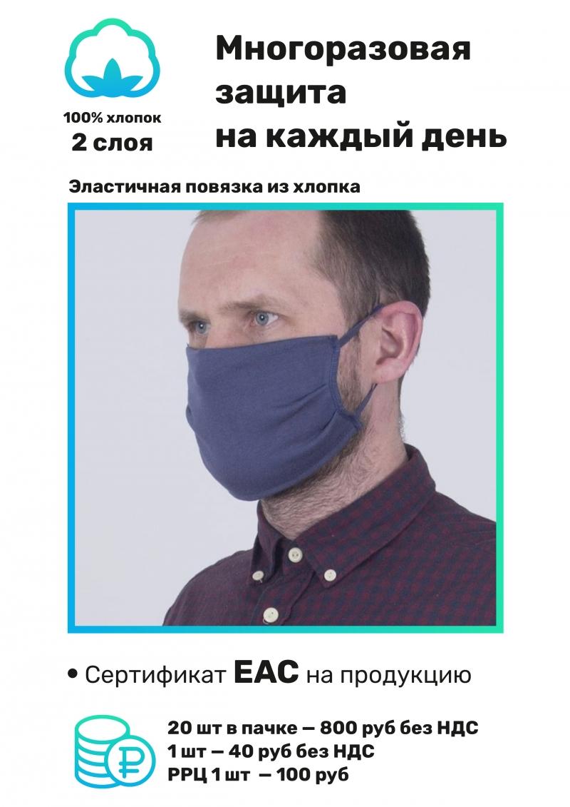 Многоразовая маска из хлопка оптом (сертифицирована)