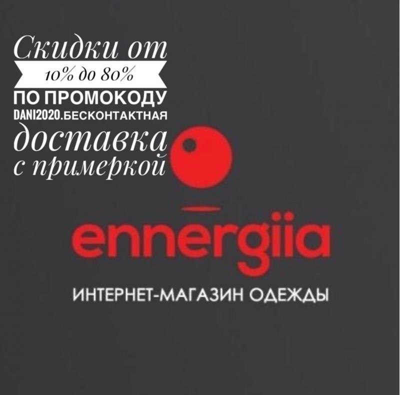 Скидки в интернет-магазине Energiia по промокоду DANI2020