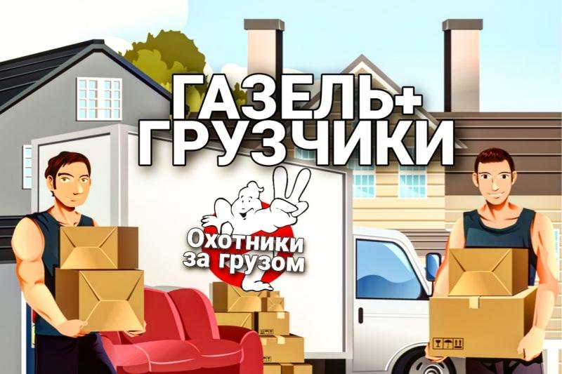 Услуги грузчиков, переезды, грузоперевозки