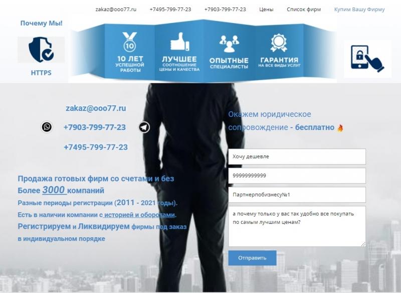 ooo77.ru в наличии 3000 компаний от 19000руб  Юридическая консультация БЕСПЛАТНО