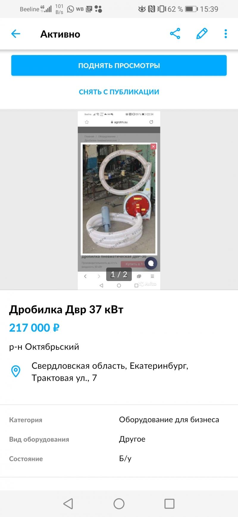 Дробилка Двр 37кВт