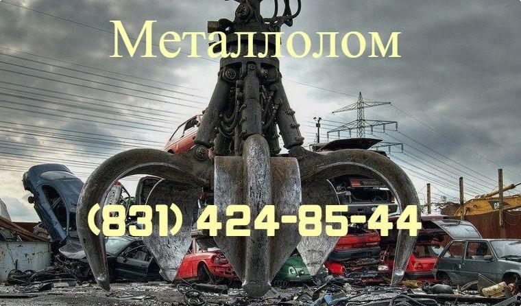Покупаем металлолом, самовывоз, резка