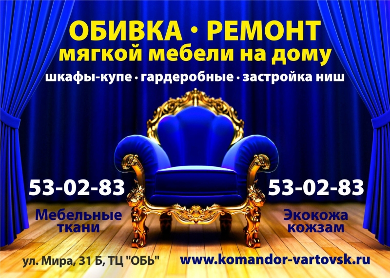 Кухни, Шкафы-купе, Обивка мебели в Нижневартовске