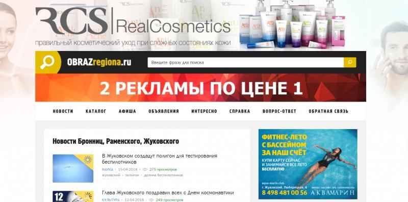 Готовый Бизнес Интернет портал OBRAZregiona