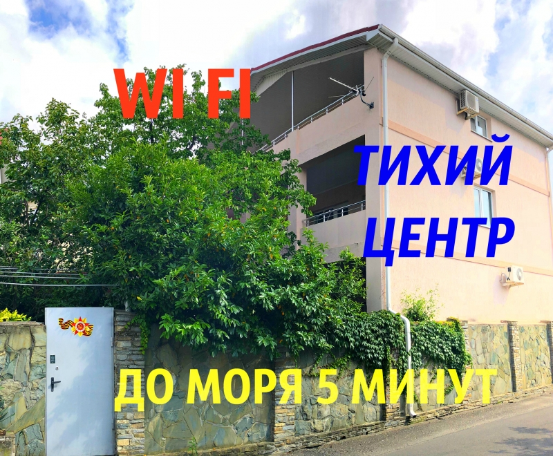 """Гостевой Дом """"Абрикос""""Сдаются номера Центр Города.До Моря 6минут ПЕШКОМ !!!"""