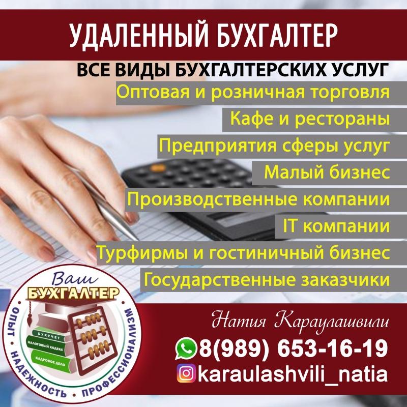 Бухгалтерские услуги для ресторана справочник бухгалтера