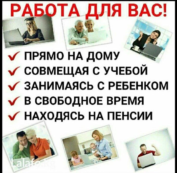 Предоставляем работу всем,кто хочет работать и зарабатывать не выходя из дома.