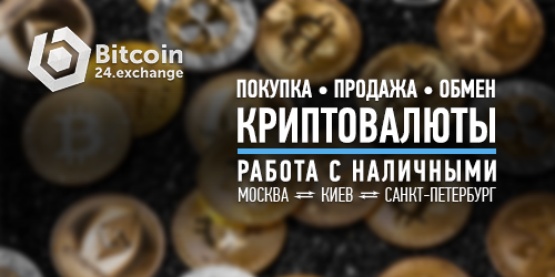 Bitcoin24.exchange - Обмен криптовалют онлайн