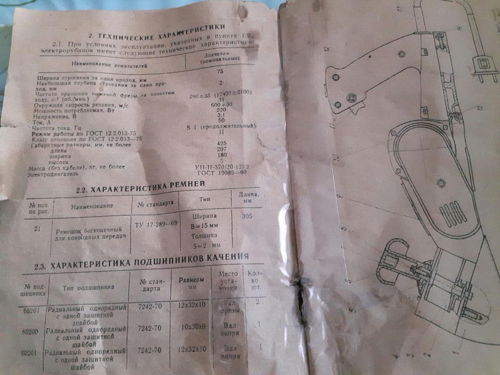 Ремень для советского рубанка ИЭ-5701Б