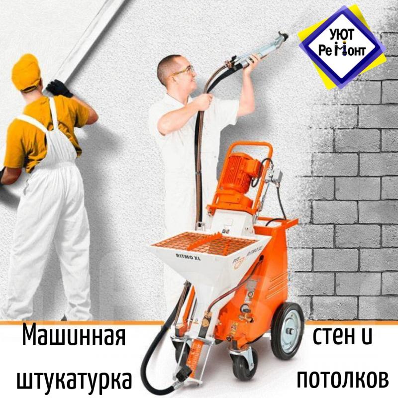 Механизированная штукатурка в Хабаровске
