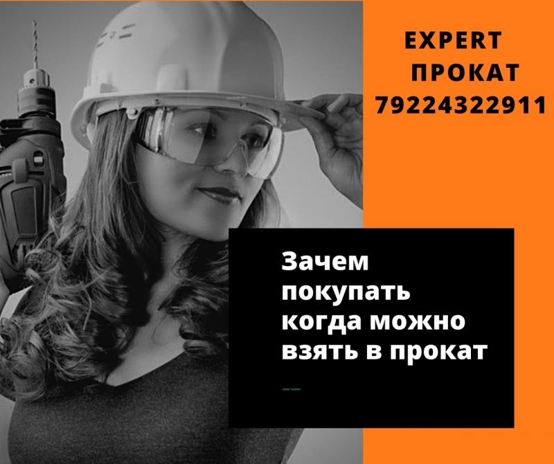 Прокат электро бензо инструмента EXPERT в Нижневартовске
