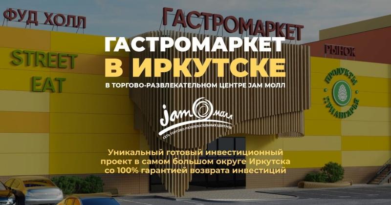 Гастромаркет в Иркутске в ТРЦ Jam Молл