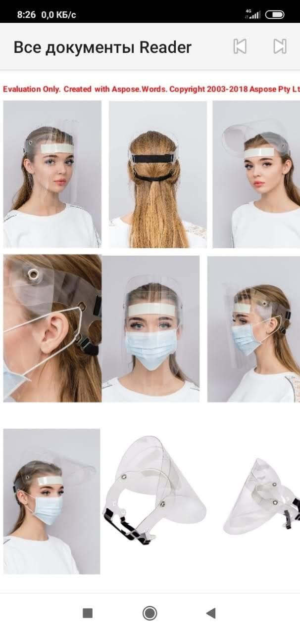 Защитные маски (экраны)