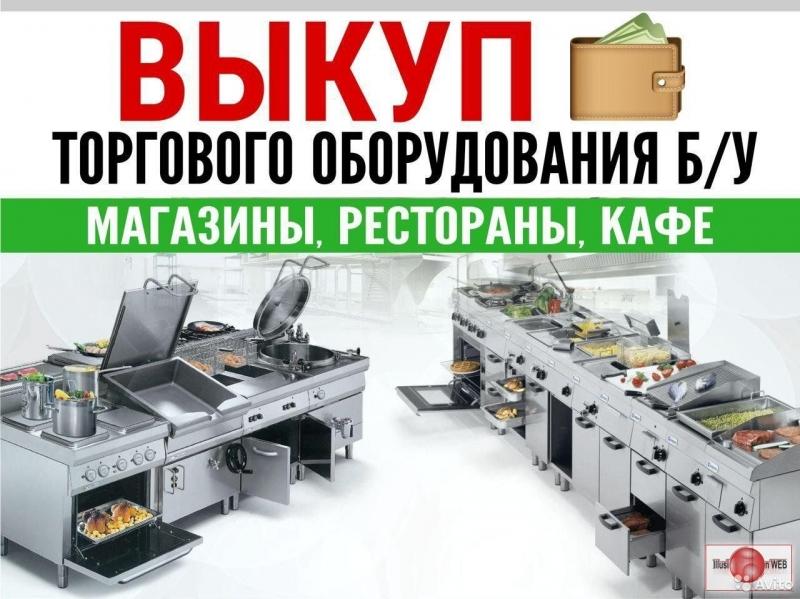 Куплю оборудование для пекарни, столовой, кафе, ресторана Новое и Б.У
