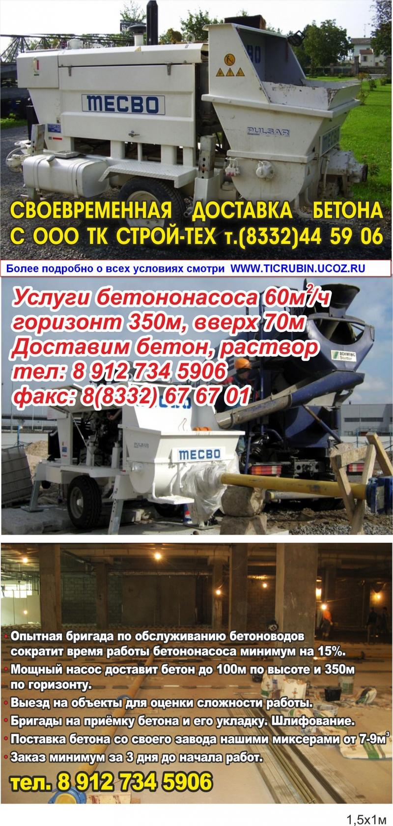 Услуги бетононасоса по Кировской обл и Р.Коми