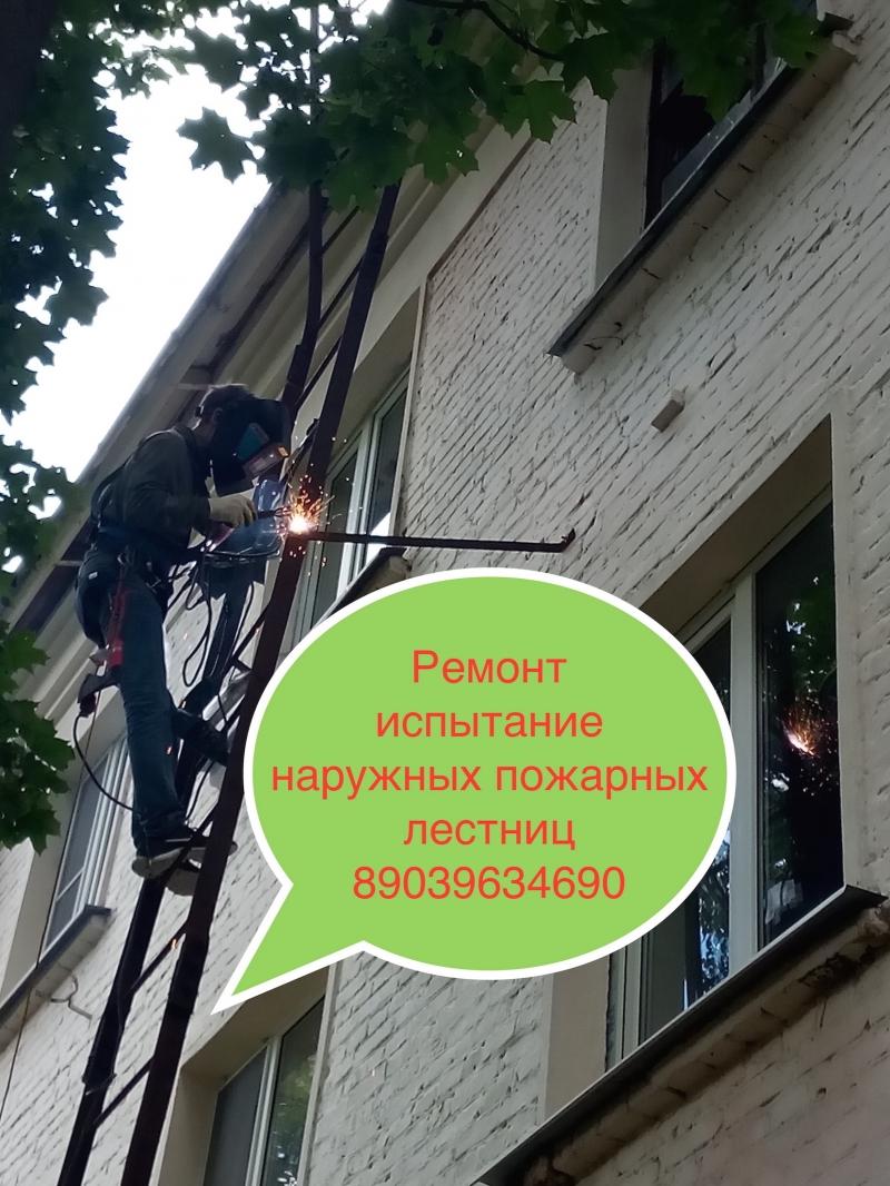 в Москве Испытание Пожарных Лестниц Ограждений Кровли Чехов Тула Домодедово Руза
