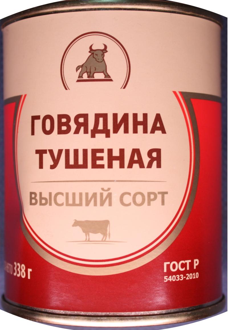 Говядина тушёная, в/с,338 грамм
