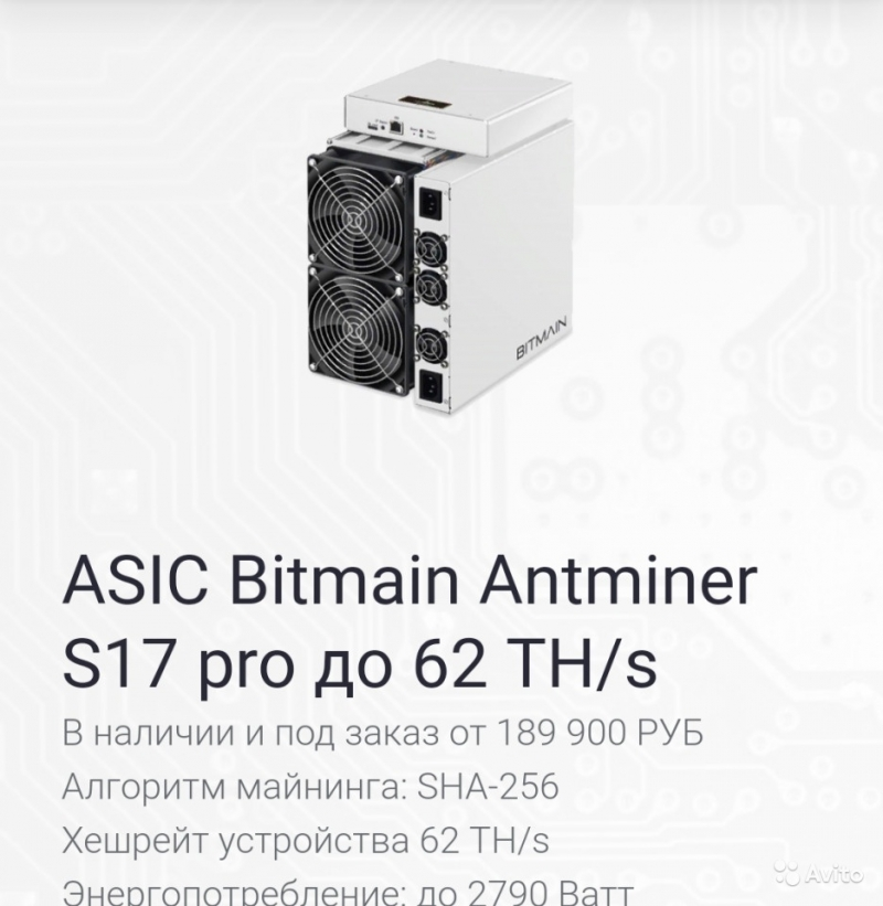 Асики Bitmain Antminer S17 pro,S17,S9,Z11,T15