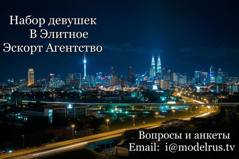 Приглашаем девушек на работу за границей в сфере развлечений