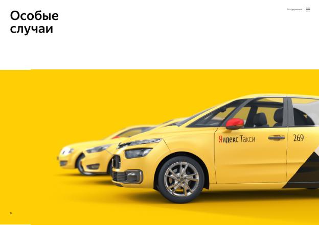 Предлагаем подключить к Янддекс-таксометру