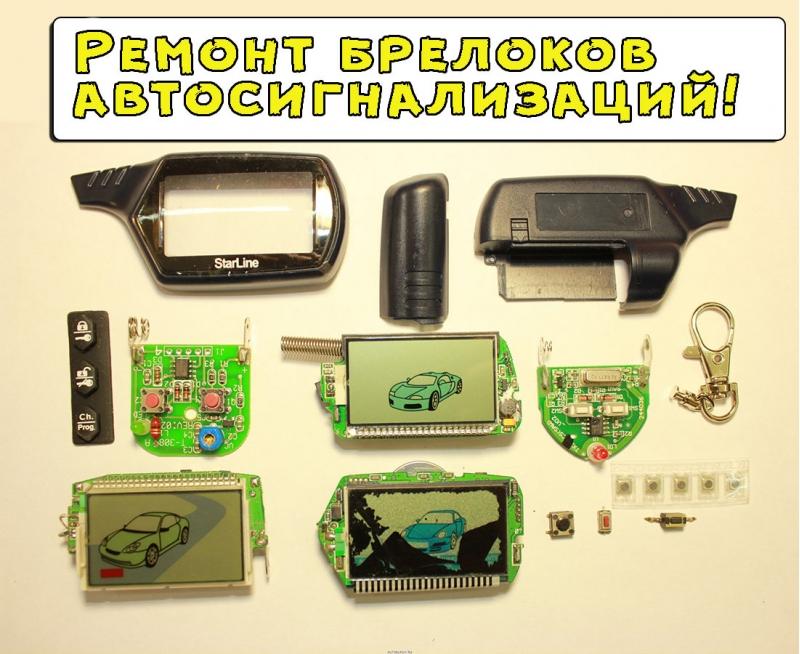 Ремонт автосигнализаций / Ремонт брелоков автосигнализаций