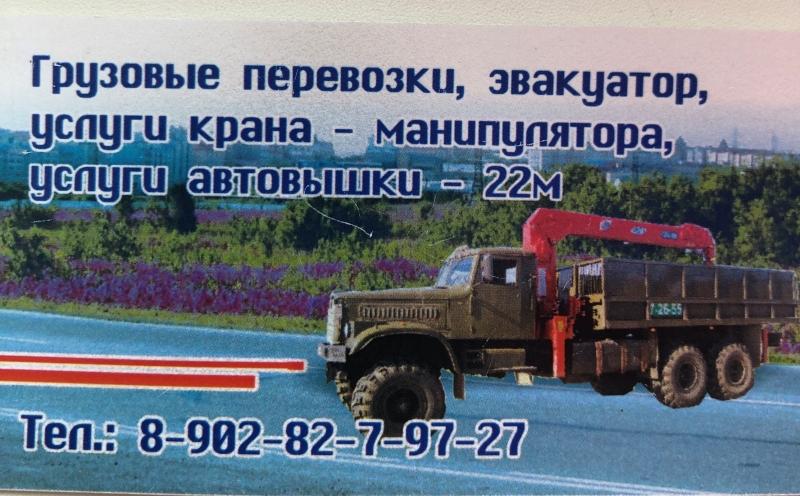 Услуги грузовых перевозок, крана-манипулятора, автовышки, эвакуатора. до 23 час.