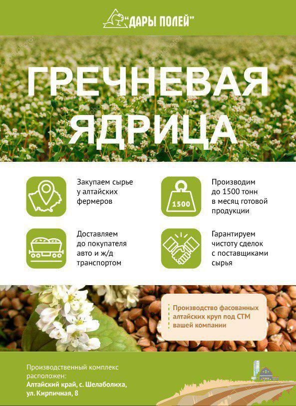 Предприятие ООО Дары полей оказывает услугу по переработке зерна гречихи