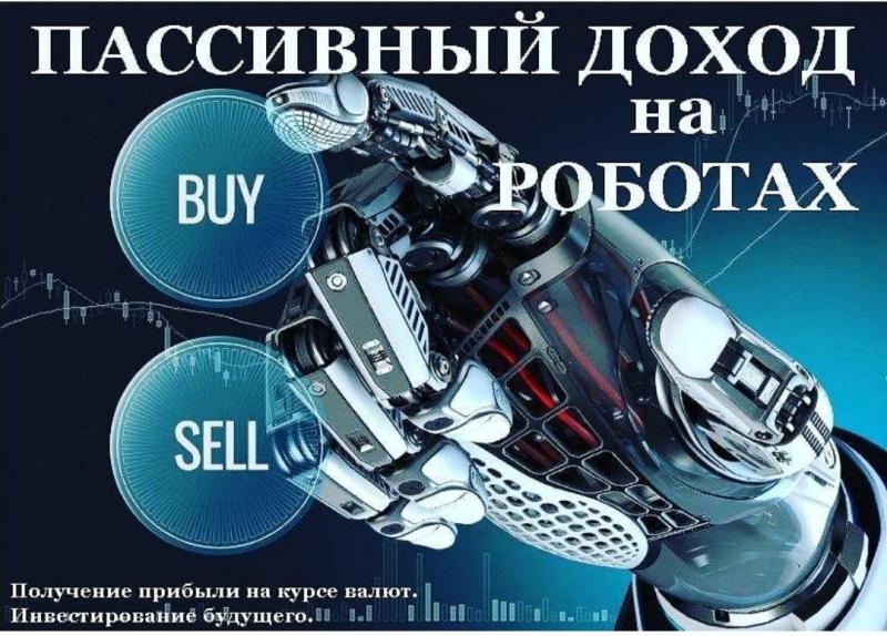 Мультивалютный торговый робот для биржи