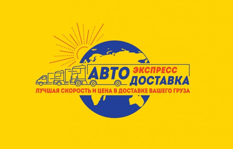 Доставка Грузов и документов от Лучшей компании по Доставке!