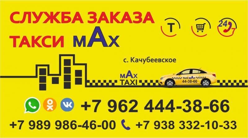 Taxi MAX